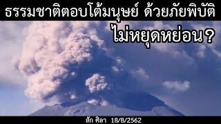 ธรรมชาติตอบโต้มนุษย์ ด้วยภัยพิบัติ ไม่หยุดหย่อน/ข่าวดังข่าวใหญ่ล่าสุดวันนี้18/8/62