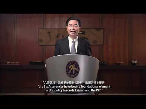 華府智庫「全球台灣研究中心」2020年度研討會視訊專題演說