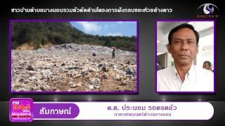 preview picture of video 'ชาวตำบลบางนอนคัดค้านโครงการขยะห้วยค้างคาว'
