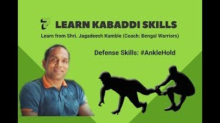 Learn Kabaddi defense Skills (ankle hold) from Jagadeesh Kumble - Part 1