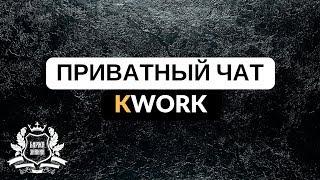 Приватный Чат Kwork - Разивайся в кругу единомышленников в магазине фриланс услуг Кворк!