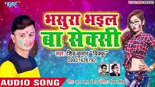 भसुरा भइल बा सेक्सी   Shiv Kumar Bikku का सुपरहिट होली गीत 2019   Bhojpuri Holi Songs 2019