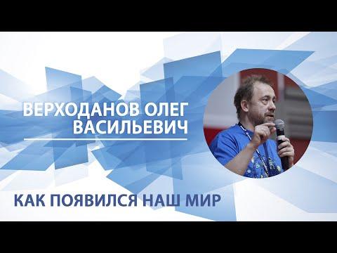 Как появился наш мир   Олег Верходанов. Памяти лектора
