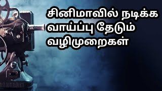 How To Get Acting Chance In Cinema | Film | In tamil | part 01 - video 01