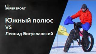 Леонид Богуславский VS Южный полюс. За пределом