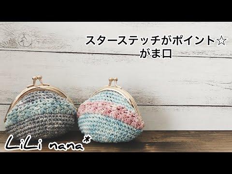 スターステッチがポイント☆がま口の作り方①(袋部分)