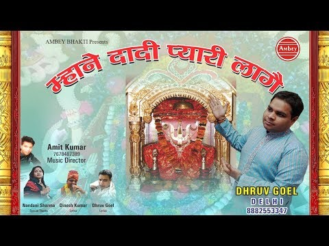mhane dadi pyaari laage jhunjhnu vali man bhaawe