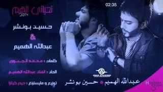 Abdullah Alhameem & Hussain Bonsher   2014   عبدالله الهميم و حسين بونشر - تحياتي الهم