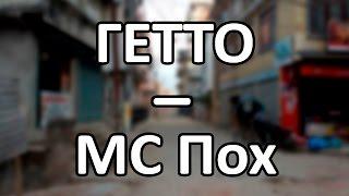 MC Пох - Гетто