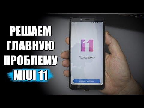 НЕ ОБНОВЛЯЙ Xiaomi на MIUI 11 😱