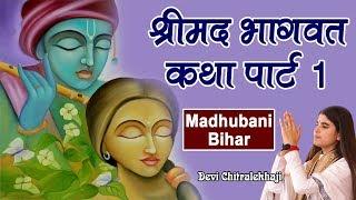 श्रीमद भागवत कथा पार्ट 1 - Madhubani Bihar  Bhagwat Katha Devi Chitralekhaji