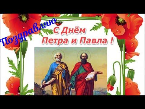 С днем апостолов Петра и Павла! Очень красивое поздравление.