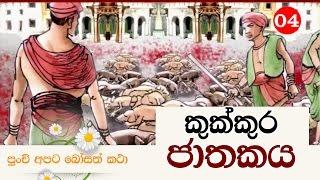 Kukkura Jathakaya | Shraddha TV