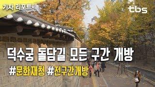 [TBS] 덕수궁 돌담길 전 구간 개방기념 버스킹행사 부르스타