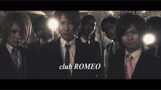 """club ROMEO """"もっとちょうだい♪"""" (Official Music Video)"""