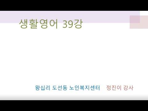 생활영어 39강(2021) width=