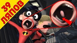 "39 киноляпов в "" Суперсемейка ""/"" The Incredibles "" - Народный КиноЛяп"