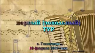Первый (зональный) тур VII регионального конкурса исполнителей на клавишных народных инструментах им. И.Т.Лукашева