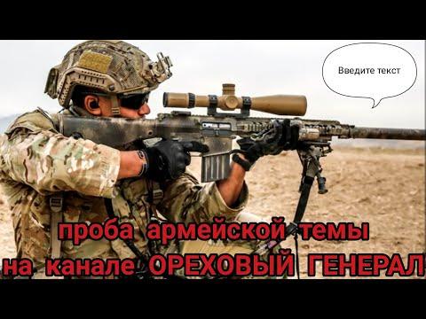 Проба армейской темы на канале ОРЕХОВЫЙ ГЕНЕРАЛ
