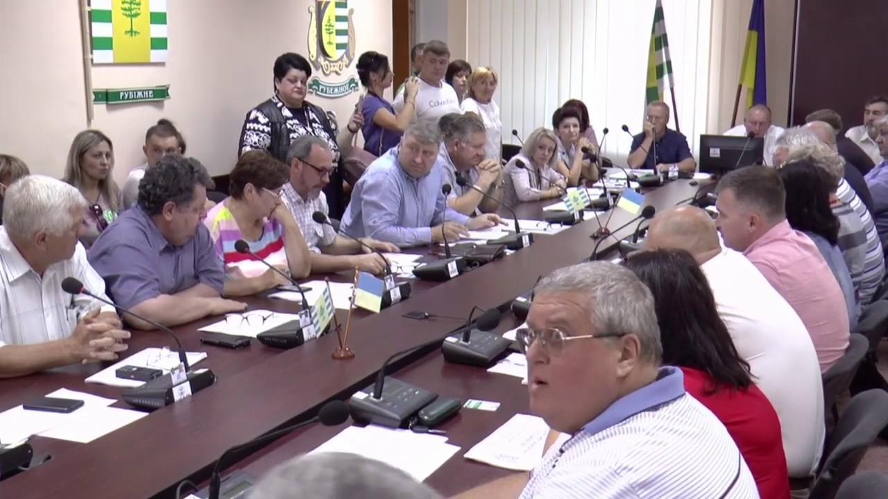 Чергова 83-а сесія та позачергова 87-а сесія Рубіжанської міської ради