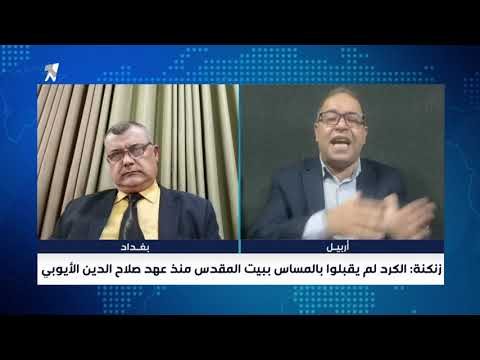 شاهد بالفيديو.. محمد زنكنة: الكرد لم يقبلوا بالمساس ببيت المقدس منذ عهد صلاح الدين الأيوبي