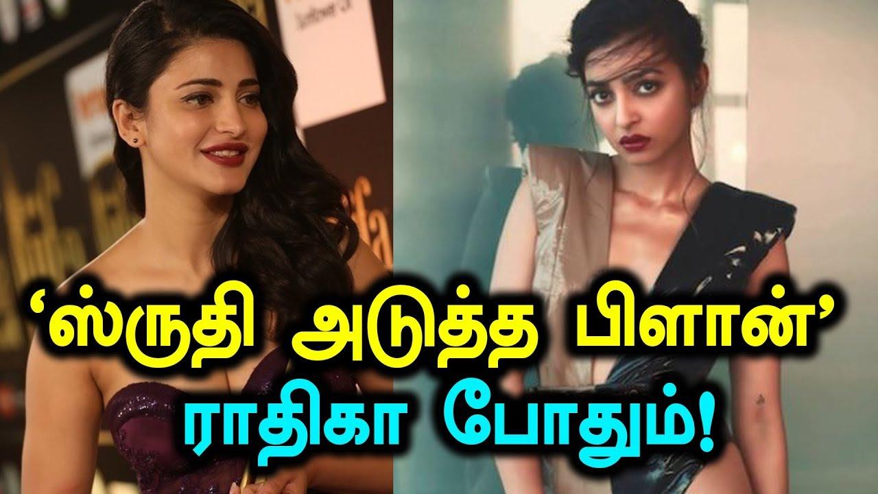 வாய்ப்பில்லாமல் ஸ்ருதிஹாசன் |  ராதிகா ஆப்தே கவர்ச்சியாக போஸ் | Filmibeat Tamil