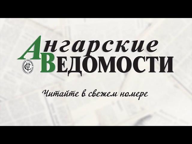 Читайте «Ангарские Ведомости»!