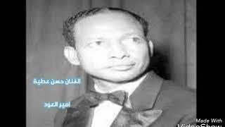 مازيكا الفنان حسن عطية أمير العود _ ياجميل ياساده حبك جننى زياده تحميل MP3