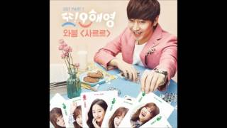 Another Oh Hae Young OST. Part 1 - 와블 (WABLE) – 사르르 (Little Miss Sunshine)