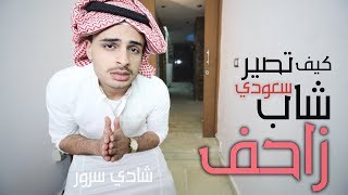 How to be Saudia Arabian Badass | Shady (Funny Sketch)