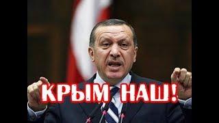 Эрдоган, и его шокирующее заявление про Крым!