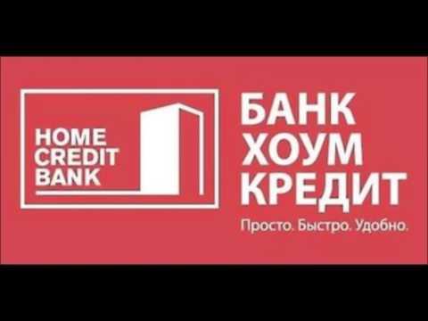 разговор банк хоум кредит