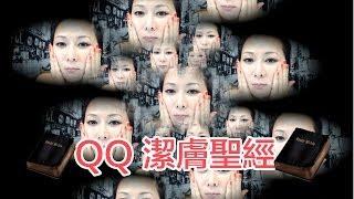 ♛[QQ美肌班]♥面面俱全--潔膚聖經♥My Cleansing Tips
