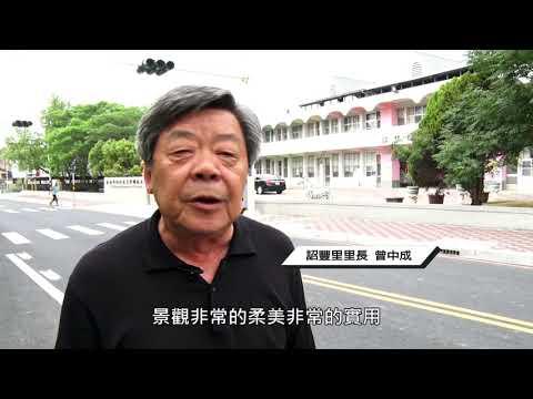 牛轉乾坤、台南第一:白河區政成果影片(台語版)