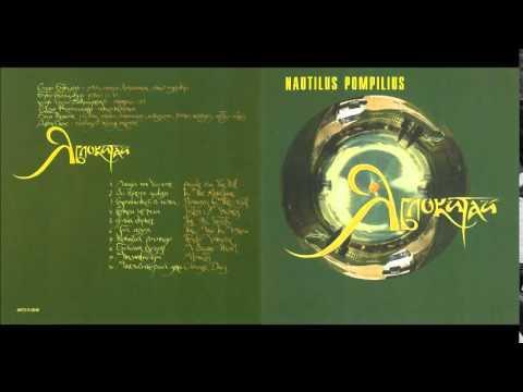 Nautilus Pompilius   Яблокитай 1997   Нежный вампир