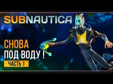Прохождение Subnautica | Часть 1: Погружаемся