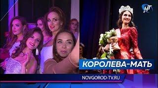 «Миссис Великий Новгород - 2019» стала Елена Пупова