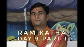 Ram katha | Day 9 Part 1 | Ramkrishna Shastri Ji