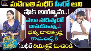 Actress Dhanya Balakrishna Comments On Sudigali Sudheer About His Acting   Tollywood   Mirror TV