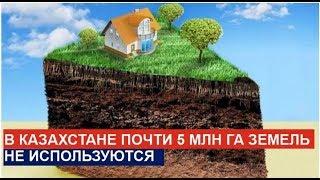 В Казахстане почти 5 млн га земель не используются