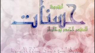 تحميل اغاني انشودة حسنات للمنشد احمد بوخاطر مؤثرة جداً MP3