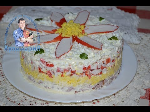 Салат Снежная королева с крабовыми палочками и ветчиной. Как сделать простой и вкусный салат.