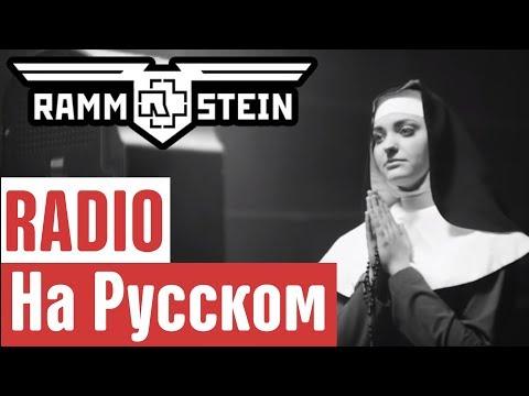 Rammstein - Radio Перевод (Cover | Кавер На Русском) (by Foxy Tail🦊)