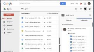Google Docs онлайн для новичков