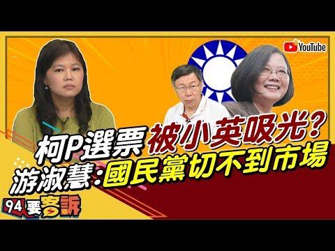 【94要客訴精華版】柯P選票被小英吸光?游淑慧:國民黨切不到市場!