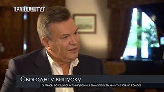 Випуск новин на ПравдаТут за 26.03.19 (06:30)