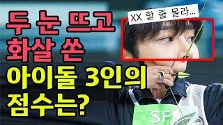 두 눈 똑바로 뜨고 화살 쏜 아이돌3 의 결과는?