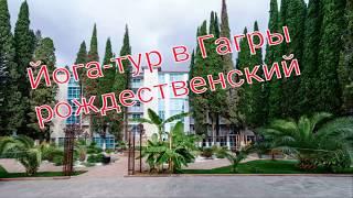 Видео-приглашение Александра Гальченко на рождественский  йога-тур в Гагры 3-10.01.19г