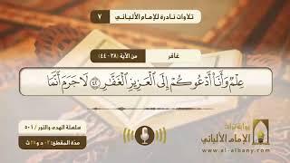 سورة غافر 38-44