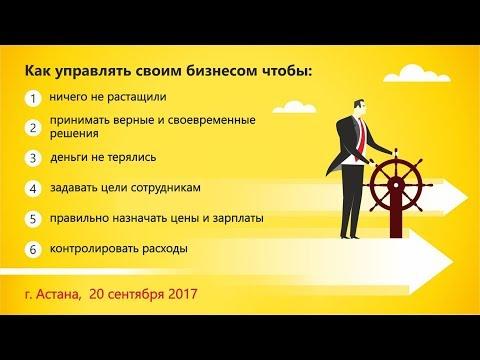 , title : 'Как удобно и эффективно организовать личный контроль за бизнес-процессами предприятия?